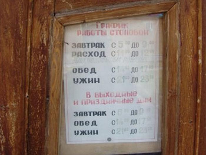 Расписание столовой