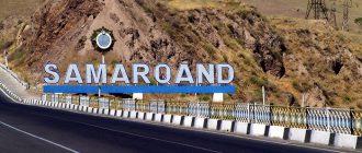 Въезд в Самарканд