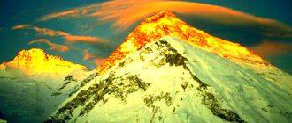 Золотой Эверест