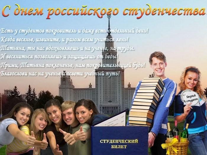 25 января - День студентов