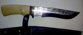 Нож в подарок. Ножи в подарок мужчине