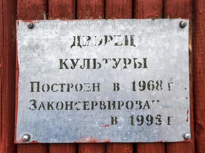 Дворцовая надпись