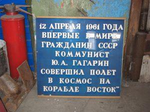 Память о Гагарине