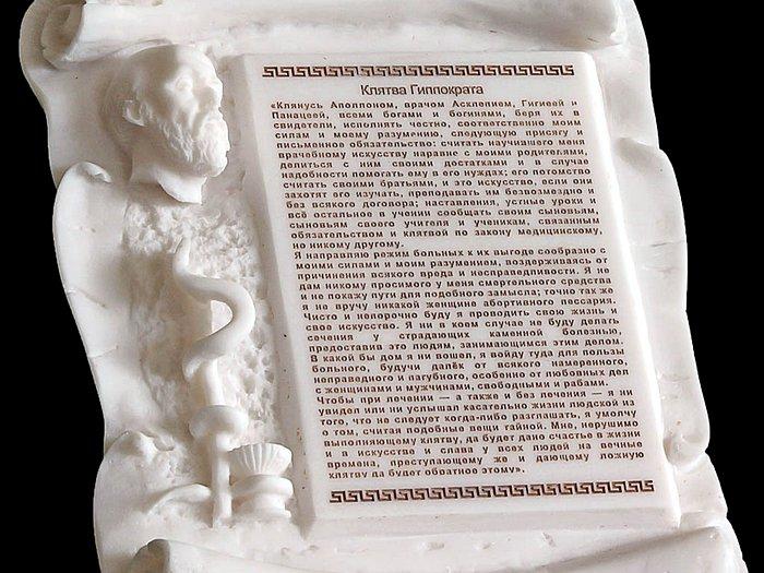Мраморное изваяние клятвы Гиппократа