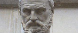 Облик Гиппократа