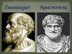 Гиппократ и Аристотель