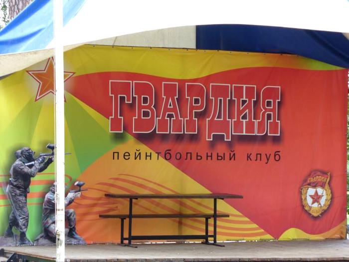 Пейнтбольный клуб «Гвардия»