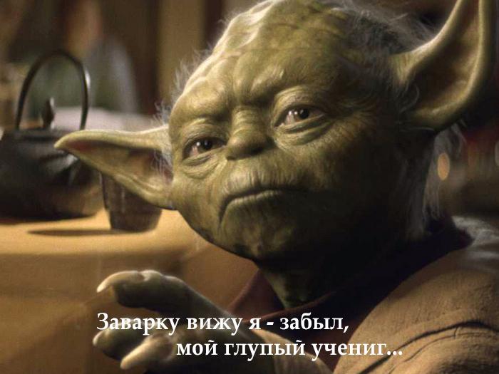 Цитаты Мастера Йоды